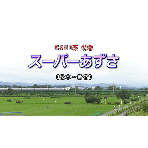 E351系特急スーパーあずさ【配信限定ver.】