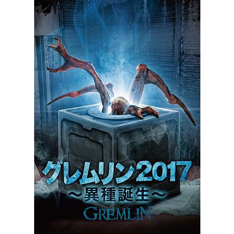 グレムリン2017 ~異種誕生~
