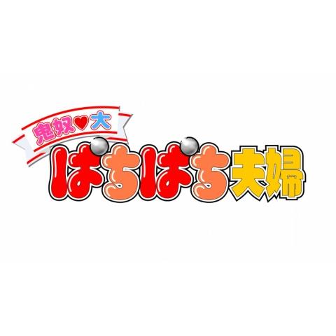 鬼奴&大 ぱちぱち夫婦 シーズン1