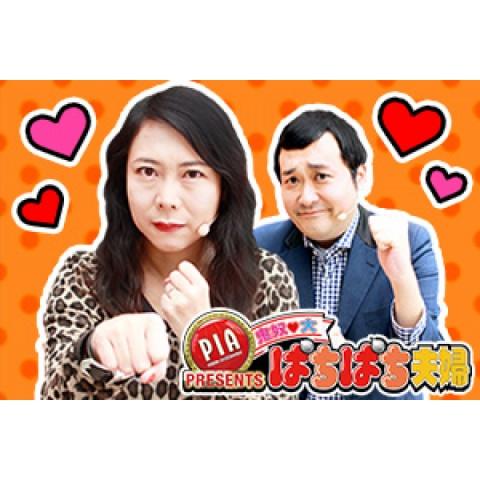 PIA presents 鬼奴&大 ぱちぱち夫婦シーズン2