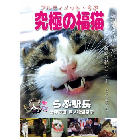 究極の福猫-アルティメットらぶ-