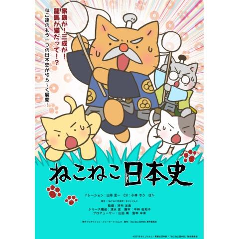 ねこねこ日本史 第4期