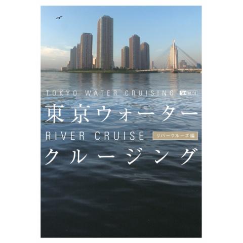 東京ウォータークルージング リバークルーズ編