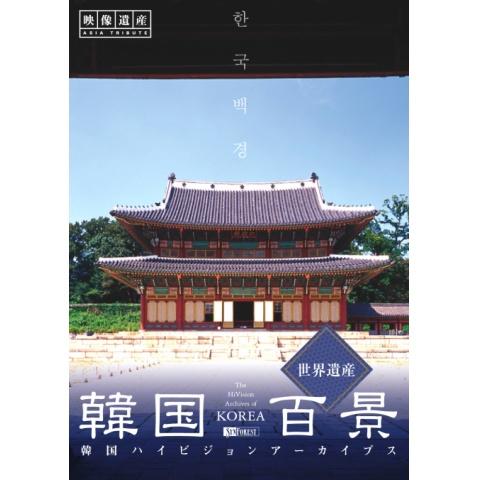 韓国百景・世界遺産