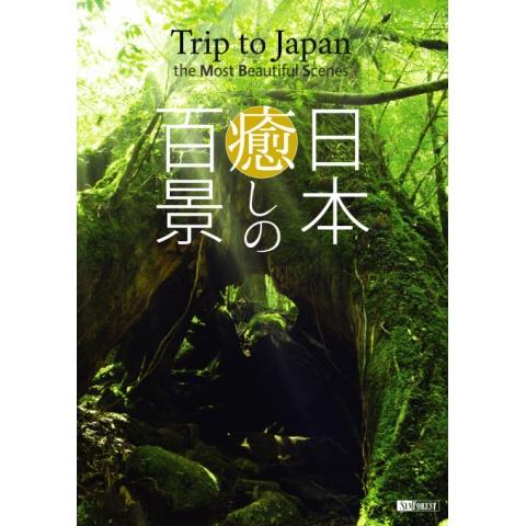 日本癒しの百景