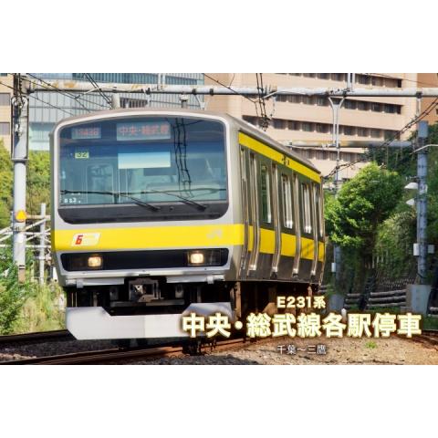 E231系中央・総武線各駅停車(千葉~三鷹)