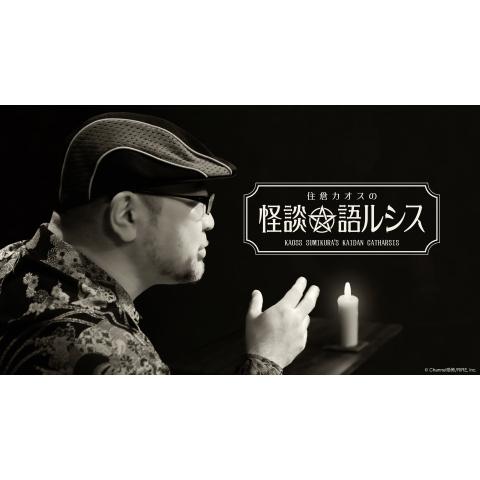 住倉カオスの怪談★語ルシス