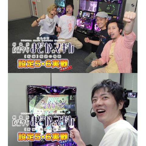SLOT劇場版魔法少女まどか☆マギカ[新編]叛逆の物語 設定5・6実戦