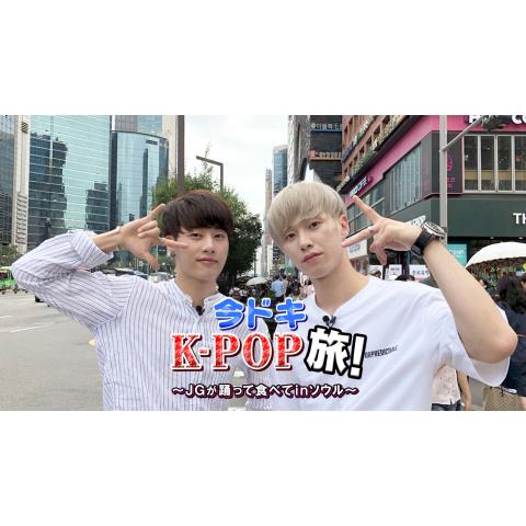 今ドキK-POP旅! ~JGが踊って食べて in ソウル~