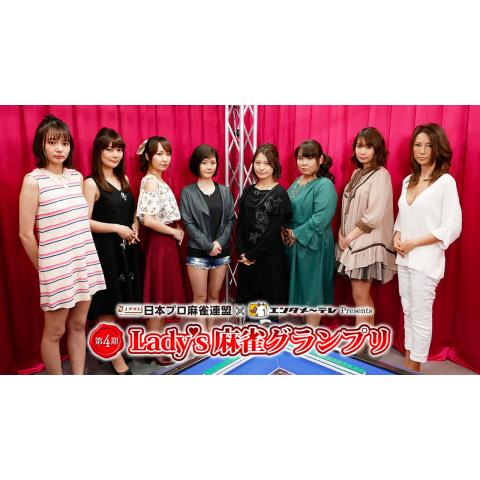 第4期Lady's麻雀グランプリ ~前期リーグ戦~