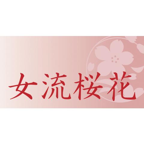 第12期女流桜花決定戦
