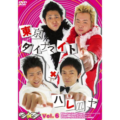マジ☆ワラ vol.6