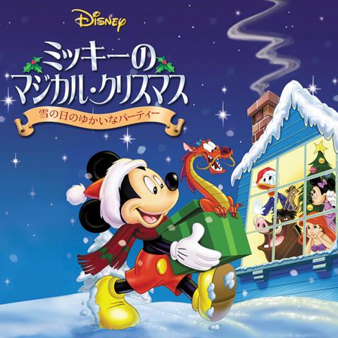 ミッキーのマジカル・クリスマス/雪の日のゆかいなパーティー