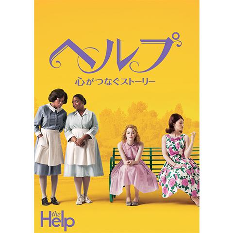 ヘルプ ~心がつなぐストーリー~