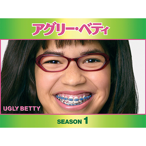 アグリー・ベティ シーズン1