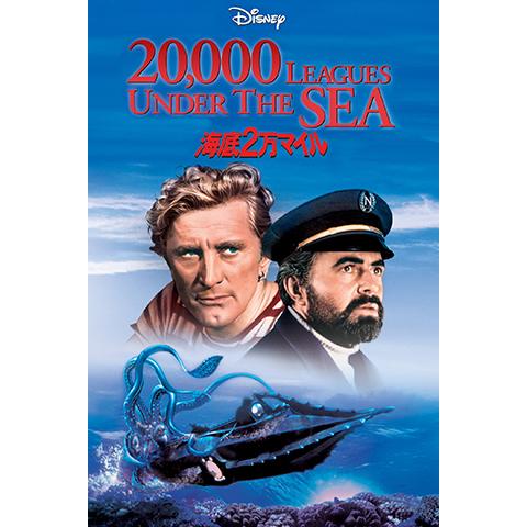 海底二万哩