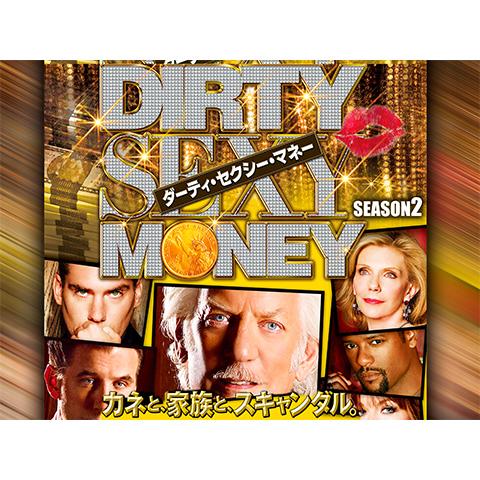 ダーティ・セクシー・マネー シーズン2