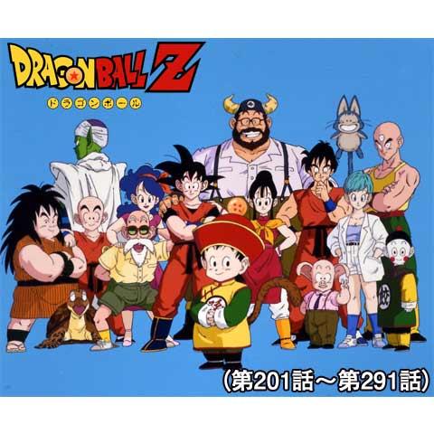 ドラゴンボールZ(第201話~第291話)