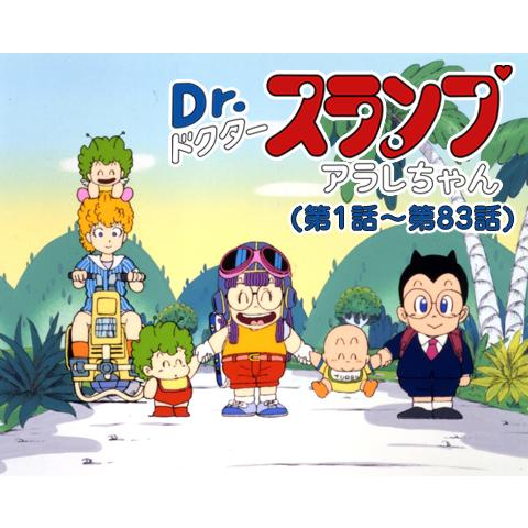 Dr.スランプ アラレちゃん(第1話~第83話)