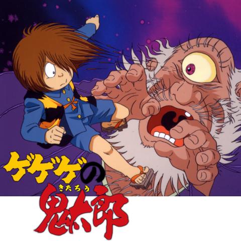 ゲゲゲの鬼太郎(第4作)(第1話~第100話)
