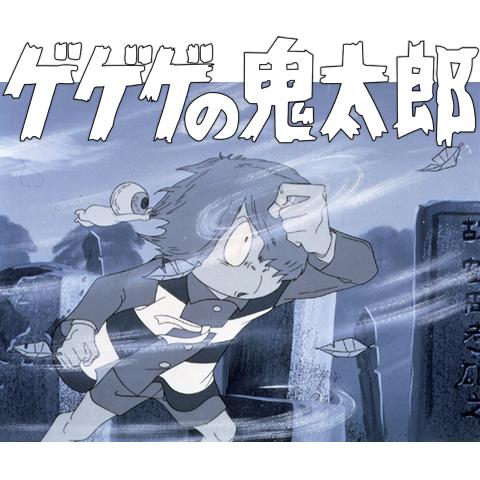 ゲゲゲの鬼太郎(第1作)