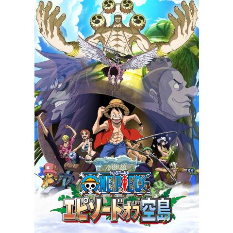 ワンピース エピソード オブ 空島