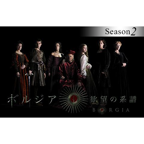 ボルジア 欲望の系譜 シーズン2