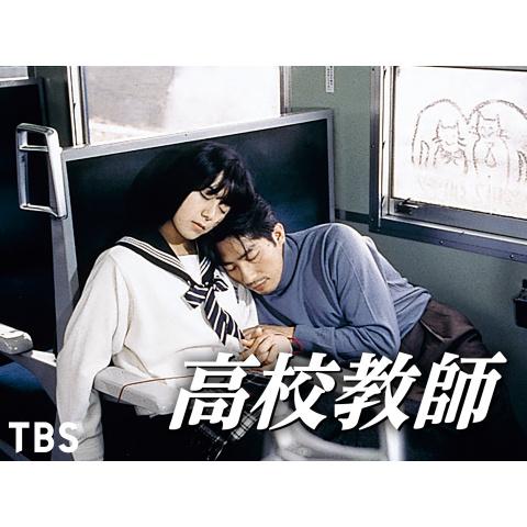 高校教師(真田広之、桜井幸子)