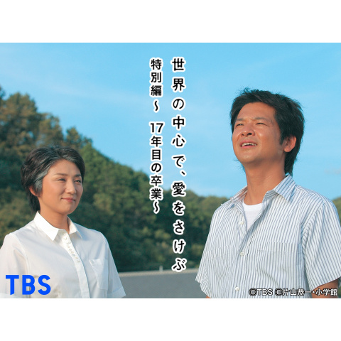 世界の中心で、愛をさけぶ特別編~17年目の卒業~
