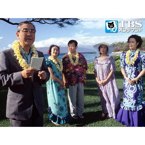 山田太一スペシャル「ハワイアン ウエディング・ソング~マウイの想い出」