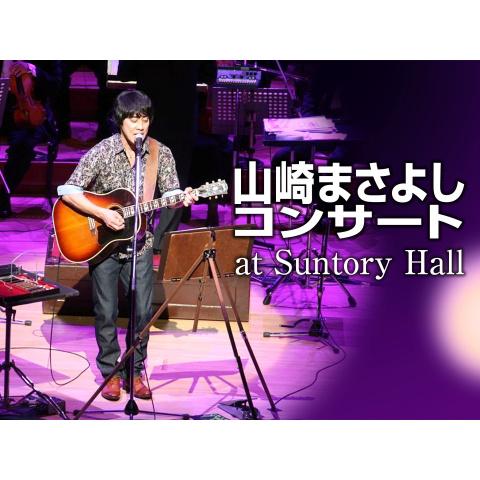 山崎まさよし コンサート at Suntory Hall