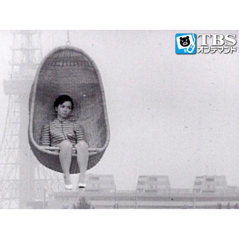TBS名作ドキュメンタリー特選~村木良彦~現代の主役「わたしのトウィギー」