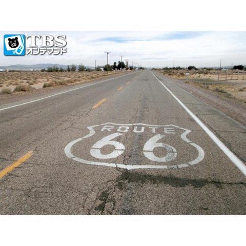 ルート66 ~郷愁のハイウェイ~