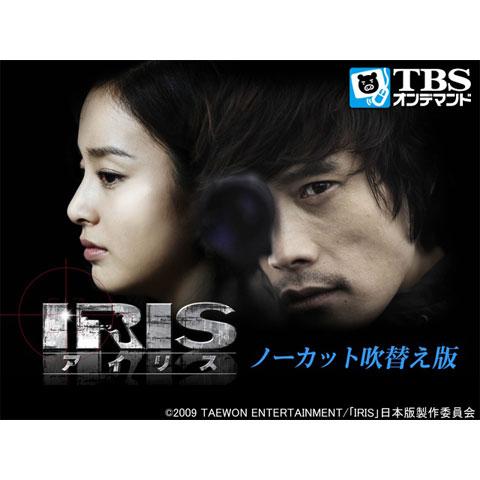 韓国ドラマ「IRIS -アイリス-」ノーカット吹替え版(イ・ビョンホン)