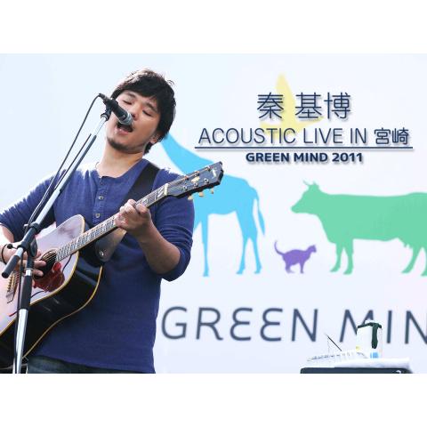 秦 基博 ACOUSTIC LIVE IN 宮崎 GREEN MIND 2011