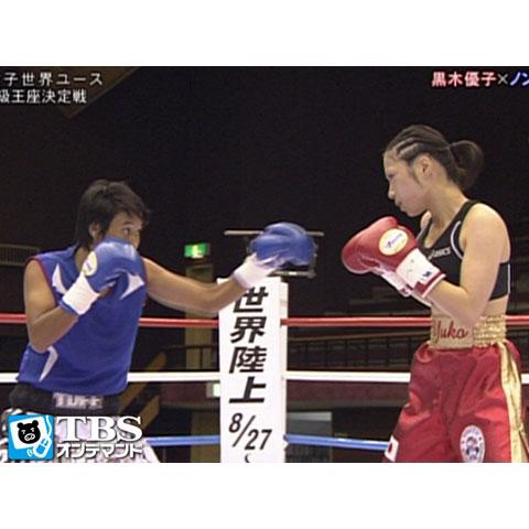 ノンキャット・ロングレンギーラ・コンケーン×黒木優子(2011) WBC女子世界ユースアトム級王座決定戦