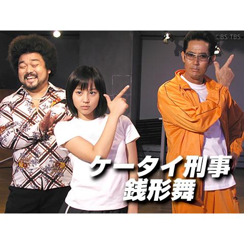 ケータイ刑事 銭形舞