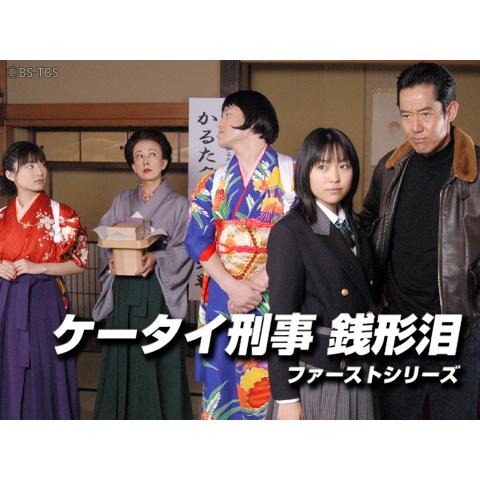 ケータイ刑事 銭形泪 ファーストシリーズ