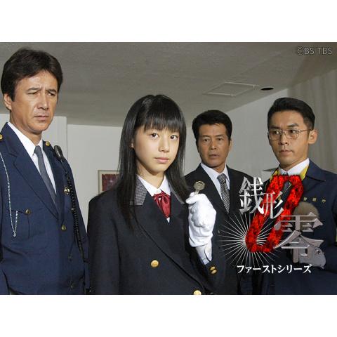 ケータイ刑事 銭形零 ファーストシリーズ