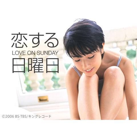 映画「恋する日曜日 LOVE ON SUNDAY」