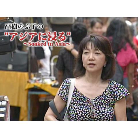 """高樹のぶ子の""""アジアに浸る""""~Soaked in Asia~"""