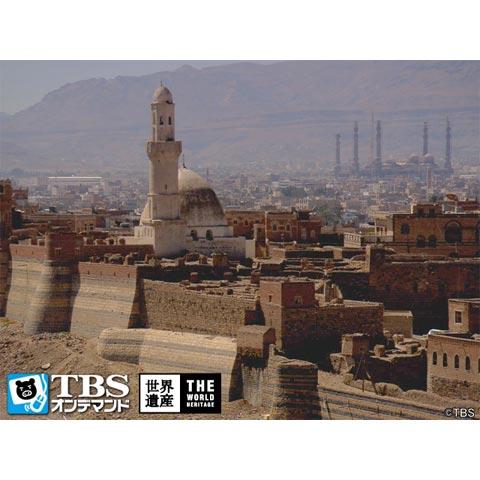 世界遺産~サナア旧市街(イエメン)~