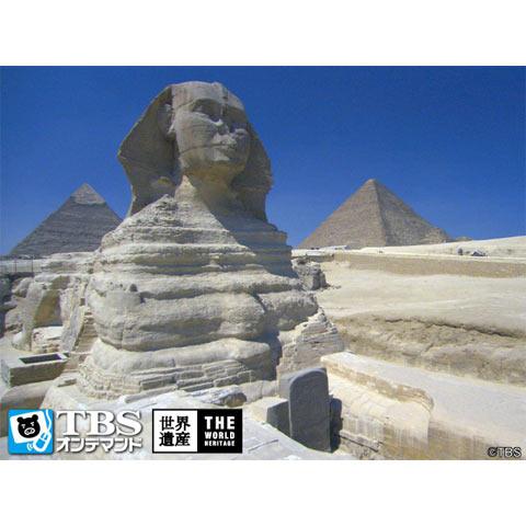 世界遺産~エジプト古代文明の輝き(エジプト)~