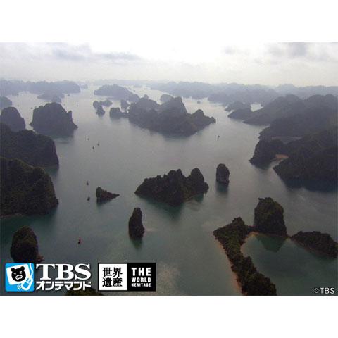 世界遺産~ハーロン湾(ベトナム)~