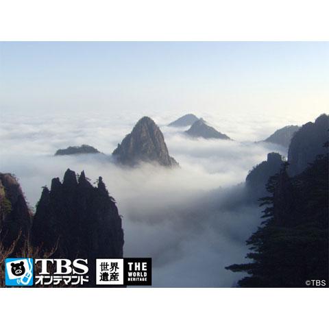 世界遺産~黄山(中国)~