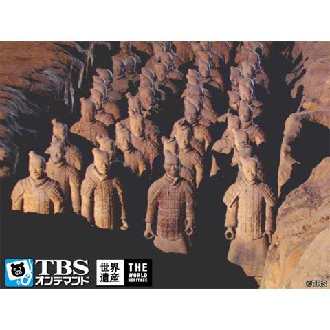 世界遺産~秦の始皇帝陵(中国)~