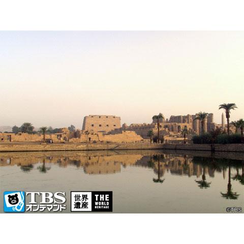 世界遺産~古代都市テーベとその墓地遺跡I(エジプト)~