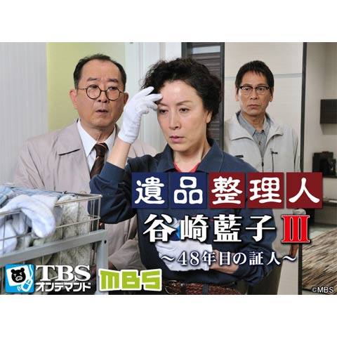 遺品整理人 谷崎藍子III ~48年目の証人~