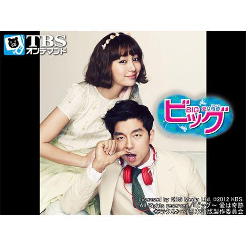 韓国ドラマ「ビッグ~愛は奇跡<ミラクル>~」(コン・ユ、イ・ミンジョン)