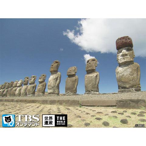 世界遺産~ラパ・ヌイ国立公園(チリ)~